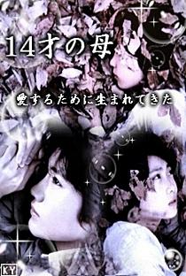 14 Sai no Haha - Poster / Capa / Cartaz - Oficial 12