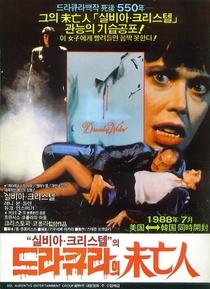 Viúva Drácula - Poster / Capa / Cartaz - Oficial 8