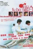 Fu Bo (Fu bo)
