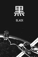 Black (黒)