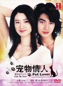 Kimi wa Pet - Poster / Capa / Cartaz - Oficial 2