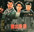 City Warriors (Sha chu Xiang Gang)