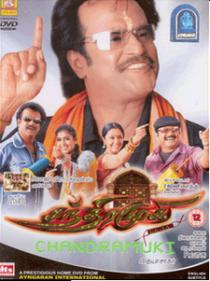 Chandramukhi - Poster / Capa / Cartaz - Oficial 1