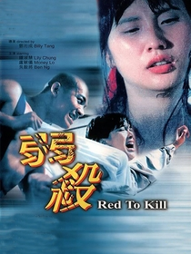 Red To Kill - Poster / Capa / Cartaz - Oficial 1