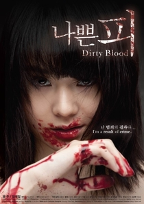 Dirty Blood - Poster / Capa / Cartaz - Oficial 2