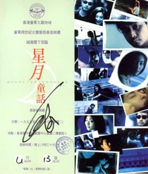 Moonlight Express - Poster / Capa / Cartaz - Oficial 8