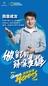 Jackie Chan's Green Heroes (Jackie Chan's Green Heroes)