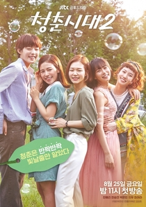 Age of Youth 2 - Poster / Capa / Cartaz - Oficial 1