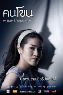 Kon Khon - Poster / Capa / Cartaz - Oficial 2
