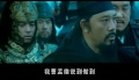 The Lost Bladesman 2011 關雲長 - ( New ) Official Trailer