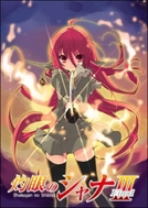 Shakugan no Shana III: Final (Shakugan no Shana III: Final)