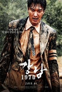 Gangnam Blues - Poster / Capa / Cartaz - Oficial 3