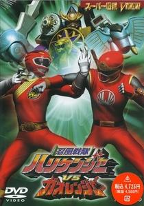 Ninpuu Sentai Hurricaneger vs Gaoranger - Poster / Capa / Cartaz - Oficial 1