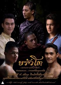 Khuatho - Poster / Capa / Cartaz - Oficial 2