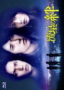 Ryusei no Kizuna - Poster / Capa / Cartaz - Oficial 5