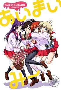 Choboraunyopomi Gekijou Ai Mai Mii (1ª Temporada) - Poster / Capa / Cartaz - Oficial 1