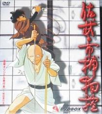 Sabu & Ichi - Poster / Capa / Cartaz - Oficial 1