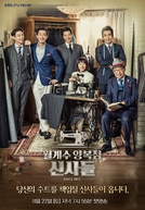 Loureiro Alfaiates (The Gentlemen of Wolgyesu Tailor Shop)