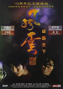 Os Cavaleiros da Tempestade - Poster / Capa / Cartaz - Oficial 4