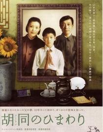 Flores do Amanhã - Poster / Capa / Cartaz - Oficial 6