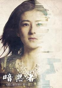 Death Notify (1ª Temporada) - Poster / Capa / Cartaz - Oficial 11