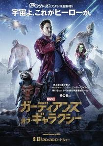 Guardiões da Galáxia - Poster / Capa / Cartaz - Oficial 37