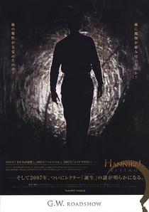 Hannibal - A Origem do Mal - Poster / Capa / Cartaz - Oficial 9