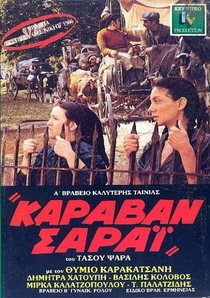 Caravana Serai - Poster / Capa / Cartaz - Oficial 1