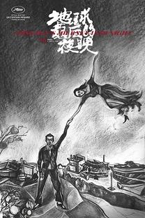 Longa Jornada Noite Adentro - Poster / Capa / Cartaz - Oficial 2
