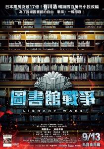 Library Wars - Poster / Capa / Cartaz - Oficial 3