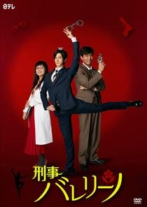 Keiji Ballerino - Poster / Capa / Cartaz - Oficial 1
