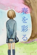 Haru wo Irodoru (春を彩る)