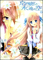 kyoshiro to towa no sora  - Poster / Capa / Cartaz - Oficial 1