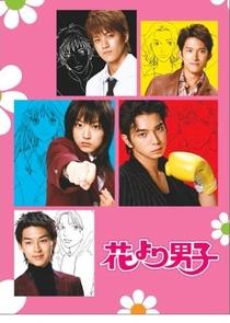 Hana Yori Dango (1ª Temporada) - Poster / Capa / Cartaz - Oficial 2