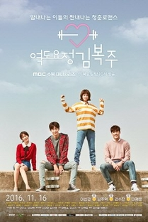 Weightlifting Fairy Kim Bok-Joo - Poster / Capa / Cartaz - Oficial 1
