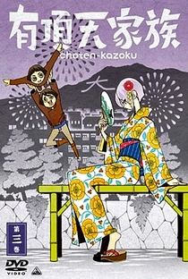Uchouten Kazoku - Poster / Capa / Cartaz - Oficial 8