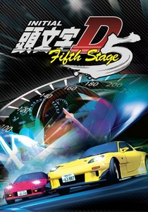 Initial D Fifth Stage - Poster / Capa / Cartaz - Oficial 1