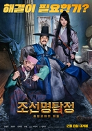 Detective K: Secret of the Living Dead (Joseon Myungtamjung: Heubhyeolgwimaui Bimil)
