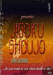 Jigoku Shoujo - Poster / Capa / Cartaz - Oficial 4