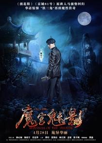 Phantom of the Theatre - Poster / Capa / Cartaz - Oficial 13