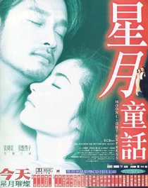 Moonlight Express - Poster / Capa / Cartaz - Oficial 10