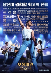 Bohemian Rhapsody - Poster / Capa / Cartaz - Oficial 7