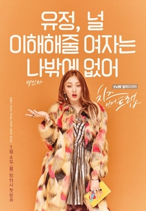 Cheese in the Trap - Poster / Capa / Cartaz - Oficial 4