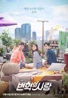 Byun Hyuk's Love (Byunhyukui Sarang)