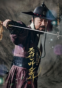 The Magician - Poster / Capa / Cartaz - Oficial 5