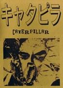Caterpillar - Poster / Capa / Cartaz - Oficial 1