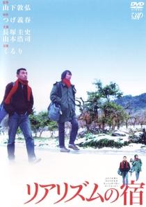 Ramblers - Poster / Capa / Cartaz - Oficial 1