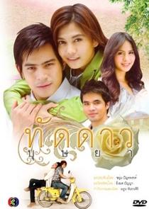 Tat Dao Bussaya  - Poster / Capa / Cartaz - Oficial 1