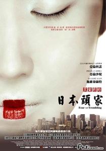 Estupor e tremores - Poster / Capa / Cartaz - Oficial 4