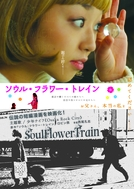 Soul Flower Train (Souru furawâ torein)